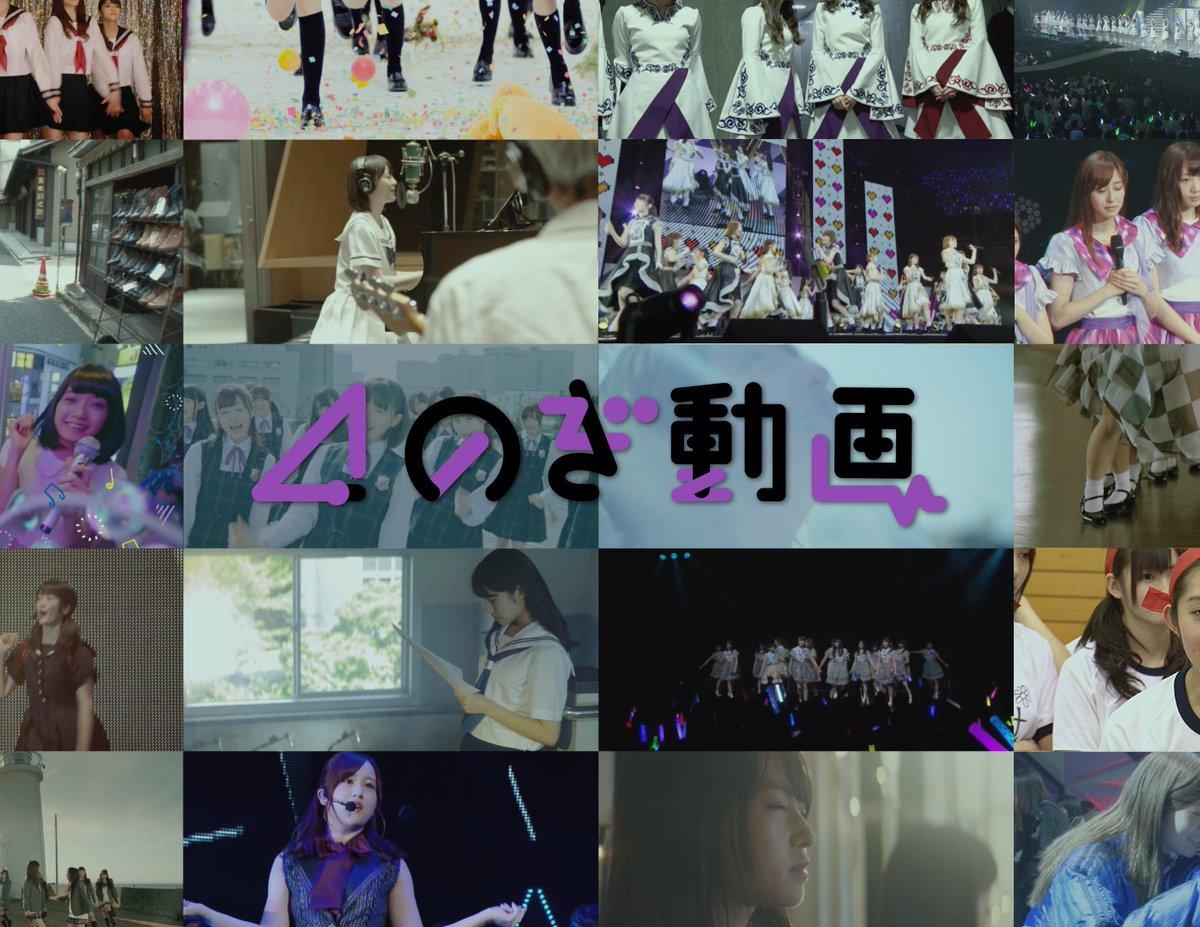46 動画 まとめ 乃木坂