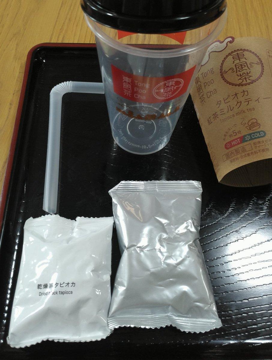 test ツイッターメディア - ダイソーで見つけたインスタントタピオカミルクティー。味はそこまでだけどカップと専用ストローまで付いてこれを100円で出しちゃってるのはすげぇわ……。 https://t.co/zhUj2651wi