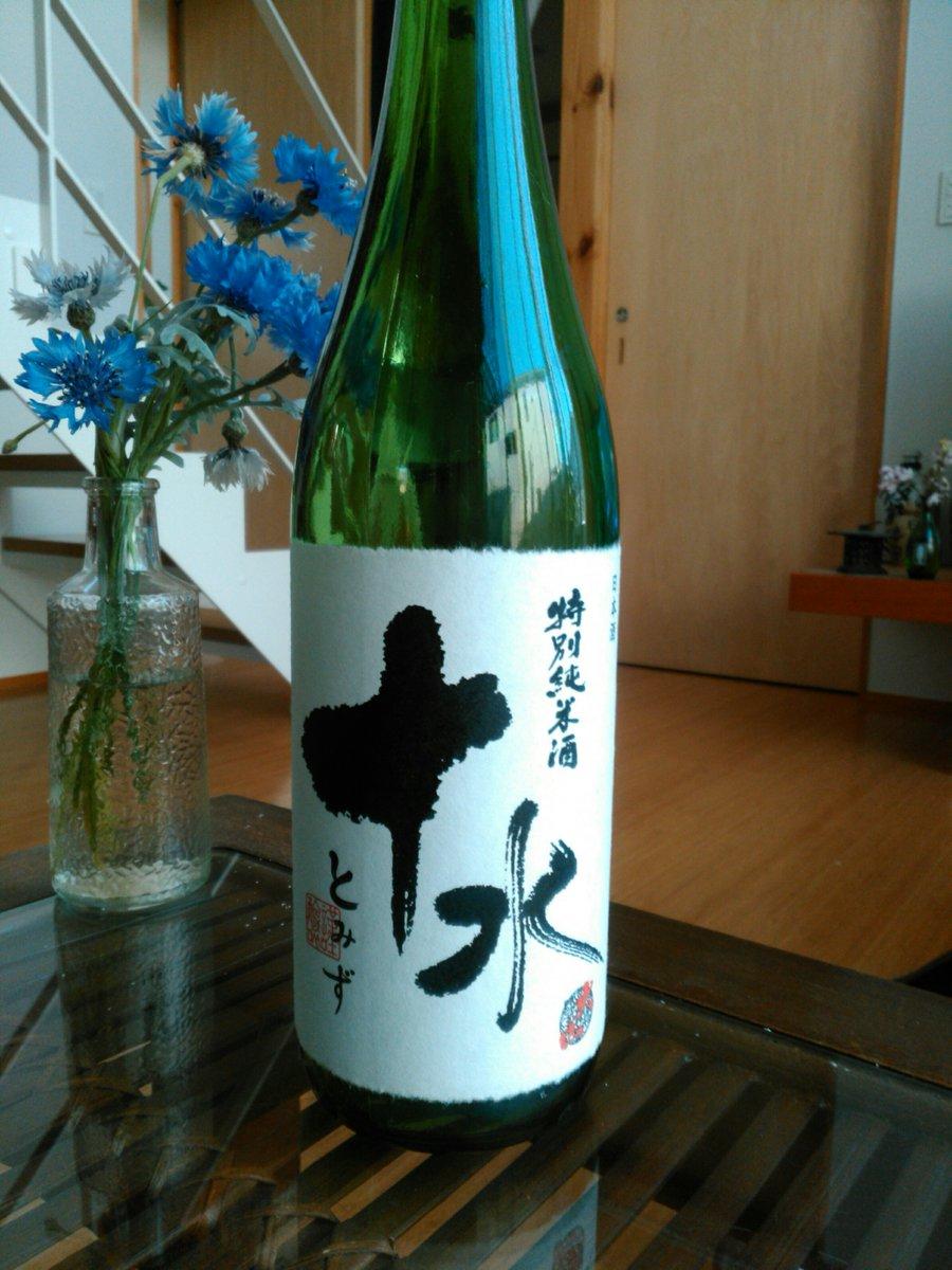 test ツイッターメディア - 呑んだお酒。特別純米酒「十水」山形県鶴岡市加藤嘉八郎酒造。二日に分けて飲みました。一日目はフレッシュ、乳酸発酵のような甘い香りの中にほろ苦さ。二日目は甘みが際立つ濃厚な味わい。どちらにしてもつまみに左右されない自立した力強いお酒でした。肉とあわせても良かったかな? https://t.co/FkGubYtzhI