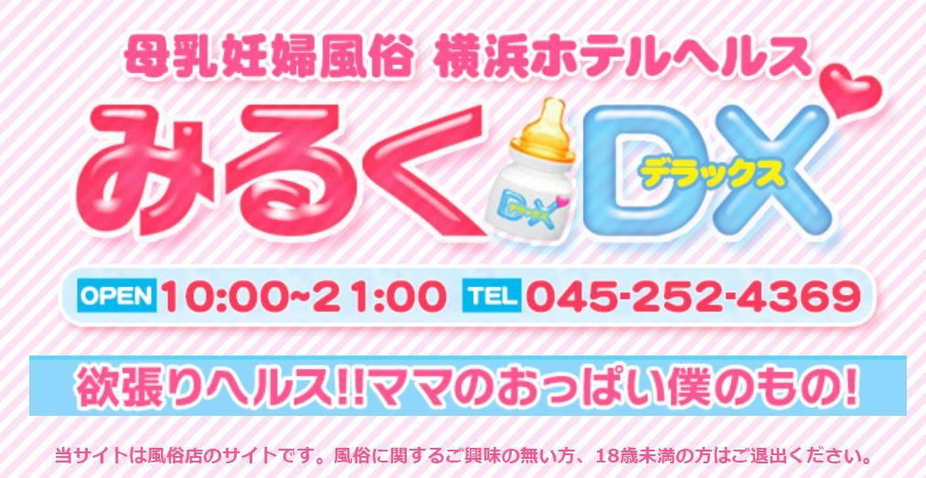 test ツイッターメディア - 【神奈川県】 「みるくDX」 https://t.co/ZVljhSJ6D7 横浜の母乳風俗店です。 オプションで、キャストによっては撮影も可能というところが特徴的です。 https://t.co/BlH4IEiHVc https://t.co/GPD53tXv6T