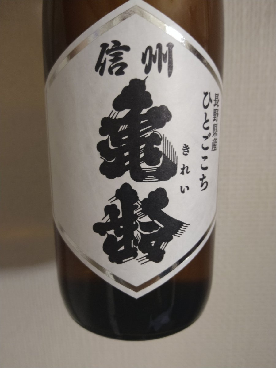 test ツイッターメディア - つづきましてこれ。 これは信じて良いお酒です。 日本酒嫌煙してる方にも試して貰いたい。 これで酔える事に幸せを感じられる日本酒です。 お米は違えど、信州亀齢という銘柄への信頼は変わりませんので、一度飲んでみて。 私の事が好きになるからwww #日本酒 #信州亀齢 https://t.co/u7YBtXfTdA