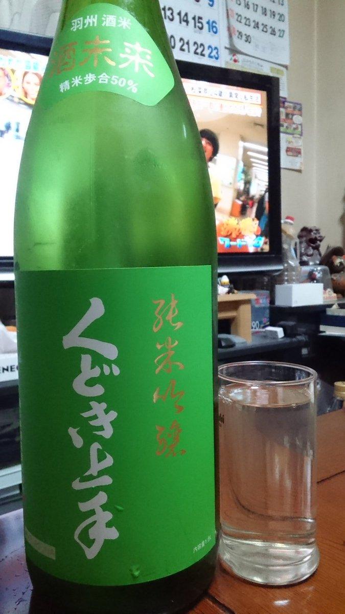 test ツイッターメディア - おばんです~  週末のお楽しみ日本酒ターイム  くどき上手 酒未来 純米吟醸  十四代でお馴染みの高木酒造が長年の月日をかけて開発した酒造好適米「酒未来」を使った純米吟醸  濃厚な吟醸酒の味わいのあとに爽やかなキレが駆け抜ける  超マイウ~ https://t.co/cnXn0QhEhU