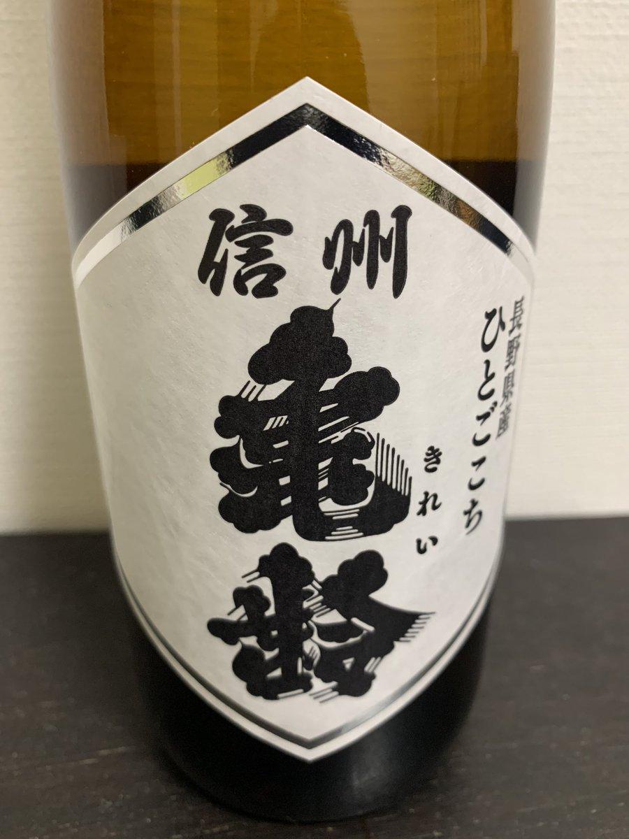 test ツイッターメディア - 信州亀齢 ひとごごち 純米酒。 口当たりはよく、後から辛口の味がします。ピリピリ感もありますね。 ついつい飲みすぎてしまいそうな日本酒です。 https://t.co/b2X4oPup4l