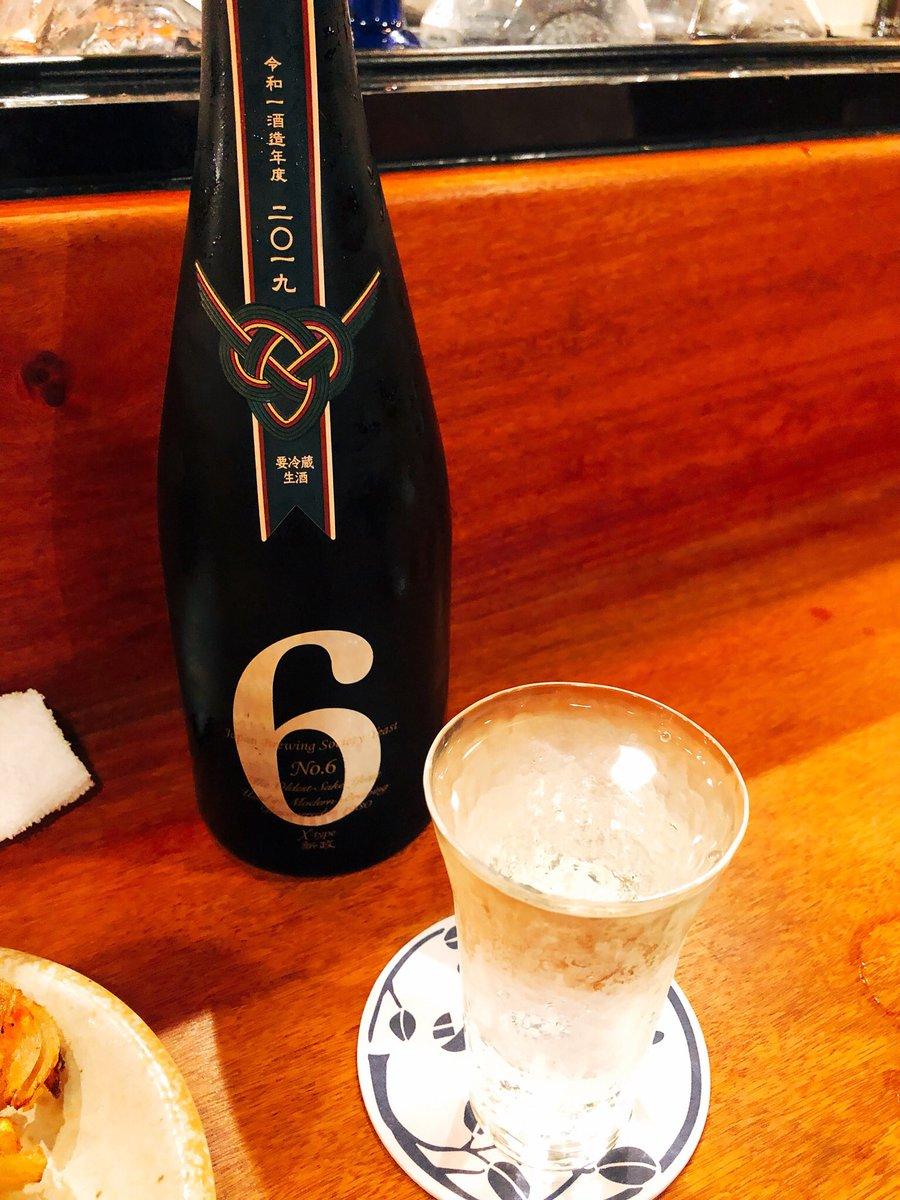 test ツイッターメディア - 1軒目の日本酒🍶 山形正宗1898 生酒 新政 No.6 X-type 生酒 https://t.co/d3avgpG2mA