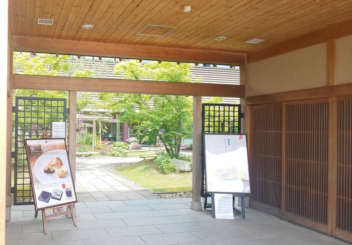 test ツイッターメディア - 小倉山荘ファームダイニングカフェ で お昼ごはんです https://t.co/pM7e94FiyB