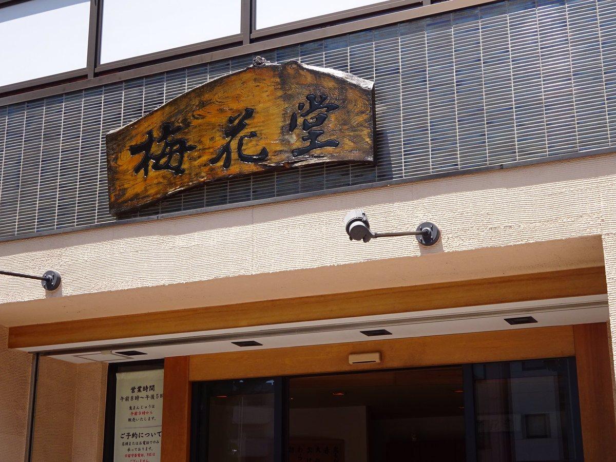 test ツイッターメディア - 梅花堂の鬼まんじゅうを食べに、名古屋においでよ。  お芋たっぷりモチモチの、名古屋ローカルおやつだよ。 和菓子屋さんの甘味を、テイクアウトで気軽に楽しんでね~ https://t.co/GNwyuFThL6