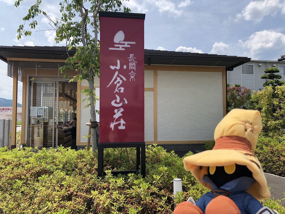 test ツイッターメディア - みんな大好き、嵯峨野焼きでお馴染みの小倉山荘。 実は、長岡京だけじゃなくて、私の住んでる市にも、お店&工場があるのです!!  ウチから、ズンズン40〜50分歩いて行けば買えるのです。  チェブとビビとロビくんも嬉しそう❤️  #チェブとビビの冒険 https://t.co/p96U273DtG