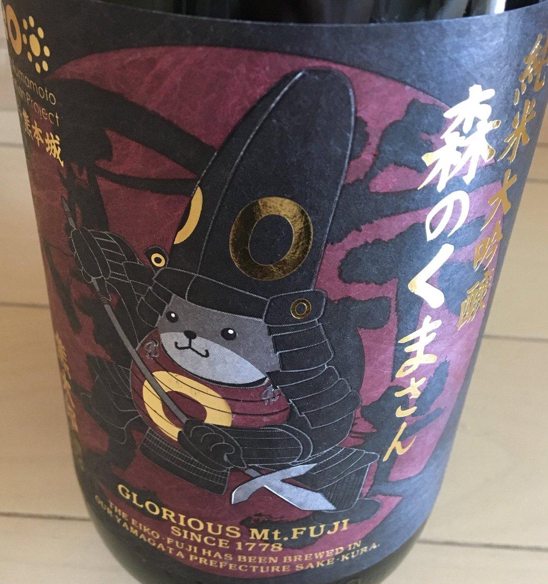 test ツイッターメディア - 栄光冨士の森のくまさん。日本酒初心者でもスイスイ飲めそうな印象。最初は東北の酒にある甘い味わいだが、スッキリした後味。とっても美味しい! https://t.co/uHvDTTDS8n