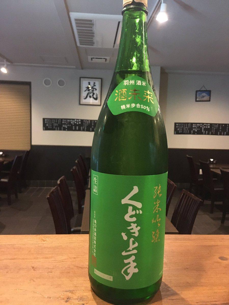test ツイッターメディア - 私事ですが、お酒の中で 1番好きなのは日本酒です!!!  少しづつですが、紹介します。  山形県の日本酒 くどき上手 「酒未来」 です。  同じ県の、十四代の高木酒造が 開発した酒米「酒未来」 で仕込みました。  華やかな香りにスッキリとした 口当たりで、 後からこの酒米特有の旨みがあります。 https://t.co/7oJl2sv1Ko