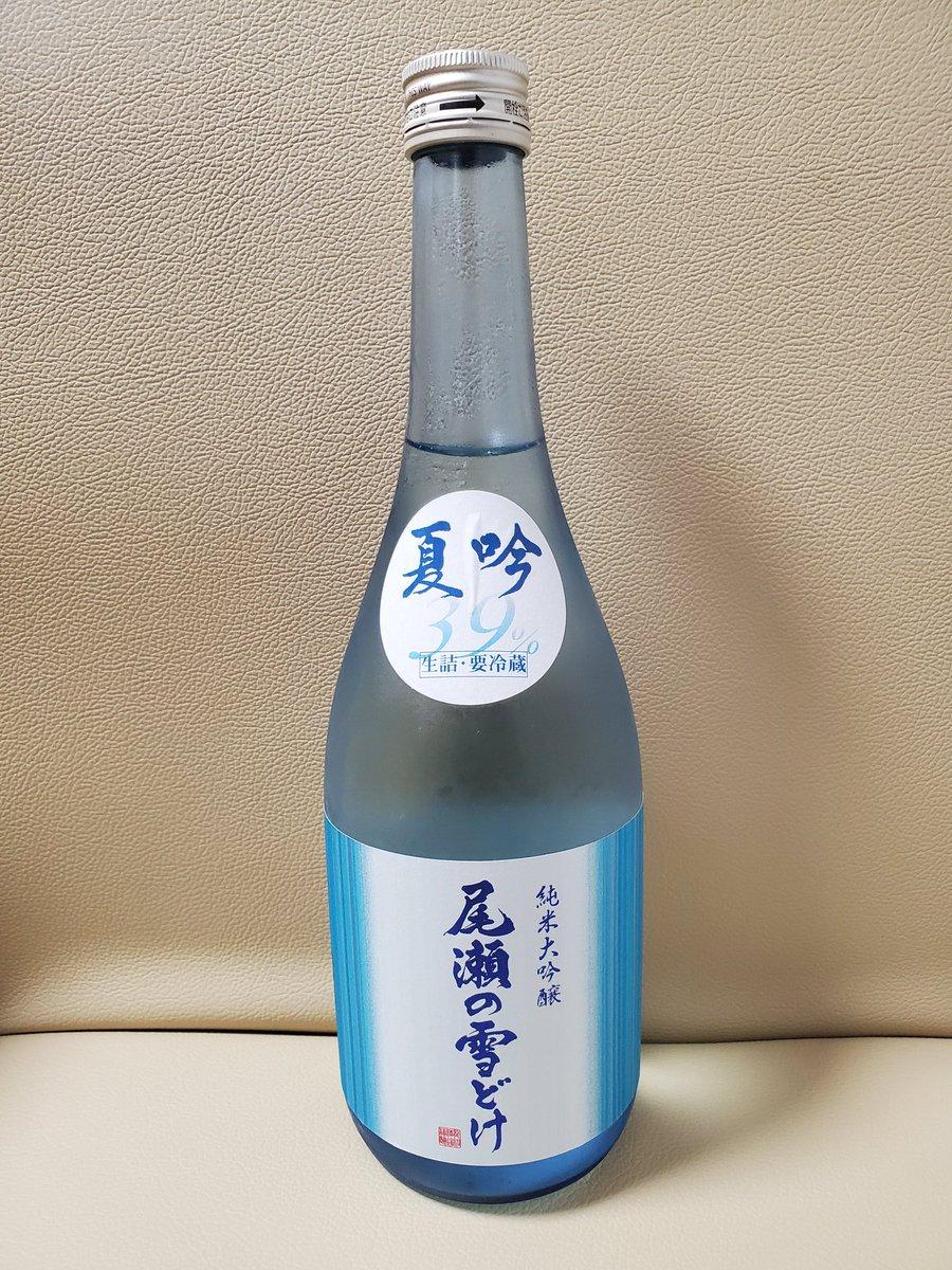 test ツイッターメディア - 最近の日本酒 皐ロ万と栄光冨士森のくまさんは去年いきつけのバルで飲んだけど、 この2つはね、一杯だけしか飲まないってのはもったいないしね 尾瀬の雪どけは今開拓したい所なので https://t.co/cnvxYxRK2Z