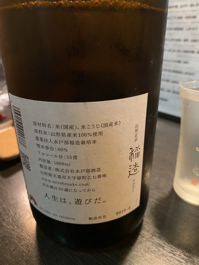 test ツイッターメディア - 山形県 水戸部酒造 山形正宗 稲造 https://t.co/lD7IIdWzxI