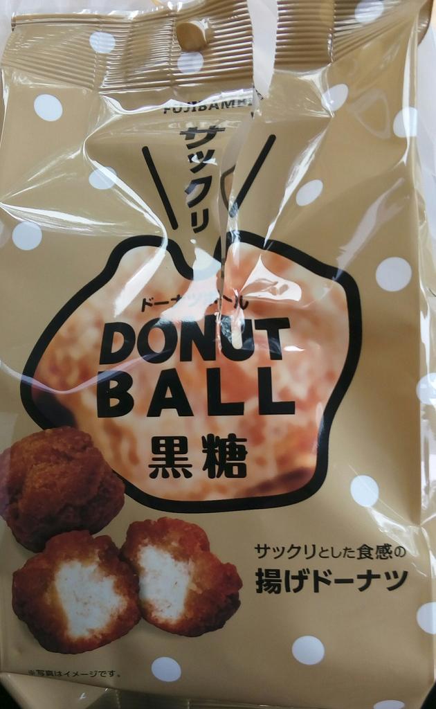 test ツイッターメディア - 黒糖ドーナツ棒が名前と形を変えただけだった。 https://t.co/uC3wtvJOHd