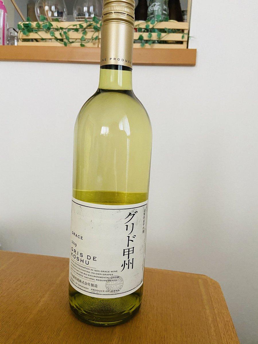 test ツイッターメディア - 暫く栄光冨士を飲まないでいたら、中の人さんが呼ぶかのように過去ツイにいいねをされるので買ってきた笑  星天航路、超限定と書いてある⭐️  後は、自粛期間ほぼ日本酒だけ飲み続けたので目先を変えてグレイスのグリド甲州を。  #日本酒 #栄光冨士 #ワイン #日本ワイン  #させ酒店 #ツイッター晩酌部 https://t.co/MWGf8J1UOX