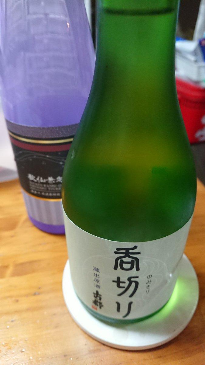 test ツイッターメディア - 歌仙ちゃん飲みきったので今宵のお伴は佐々木酒造さんの呑切り https://t.co/jYpc9e7tFx