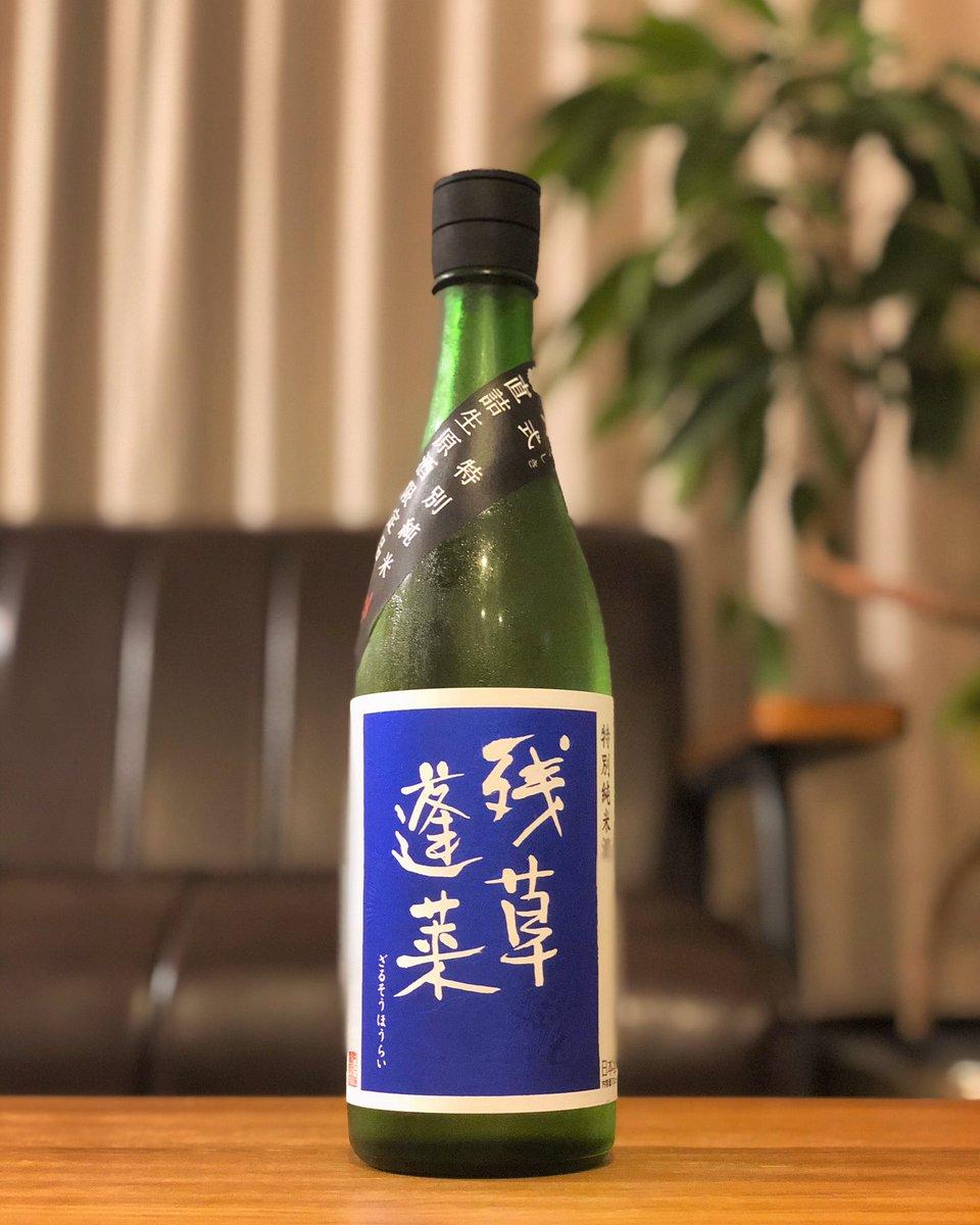 test ツイッターメディア - 今日からしばらくはこれです。  残草蓬萊 四六式 特別純米 槽場直詰 無濾過生原酒/大矢孝酒造(神奈川) https://t.co/f1HeRVdjGw