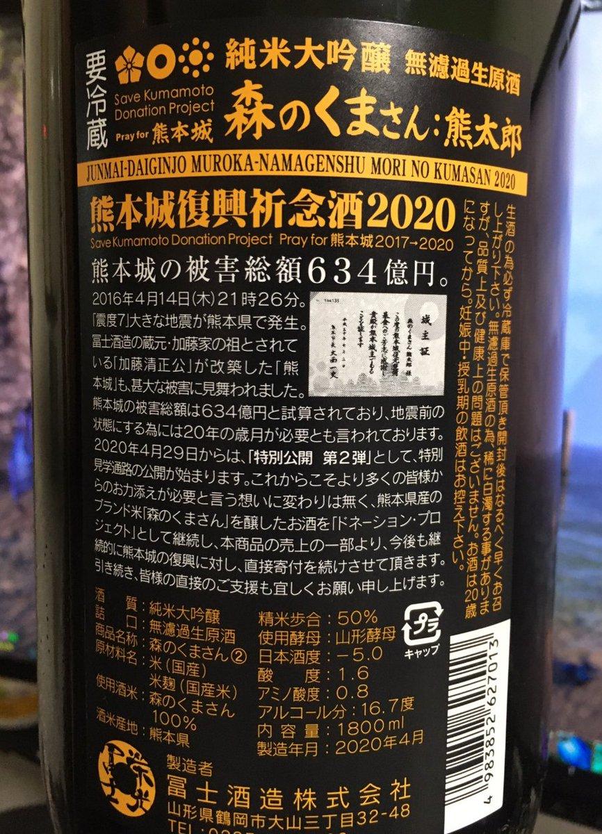 test ツイッターメディア - 日本酒、山形県の酒蔵「栄光冨士」創業1778年、 出先で純米大吟醸 森のくまさん2020を途中から頂戴したので一献傾ける! ラベルかわいい https://t.co/DLKbgPVu4T https://t.co/8NQDO53Lg7