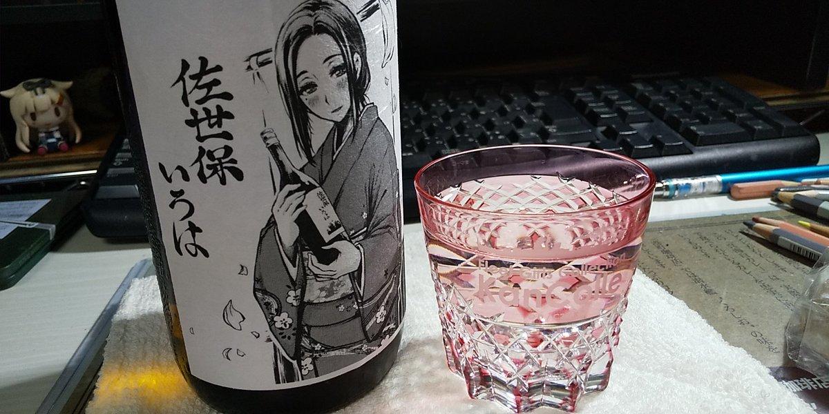 test ツイッターメディア - それにしても、三越伊勢丹さんの艦これコラボはほんとに贅沢な時間の使い方を教えてくれた。 切子グラス、矢矧の喫水線まで日本酒を注ぐのが楽しい。 酒飲みが酒器を収集する気持ちがわからんでもない。 #ラクルーズで乾杯 https://t.co/vQtJyIEU8G