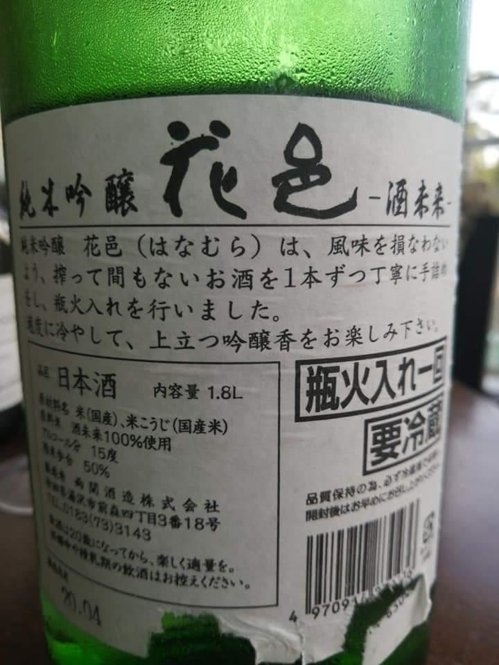 test ツイッターメディア - 秋田の花邑。十四代の高木酒造が監修している。石鯛のお刺身と。 https://t.co/wzI834aNDj