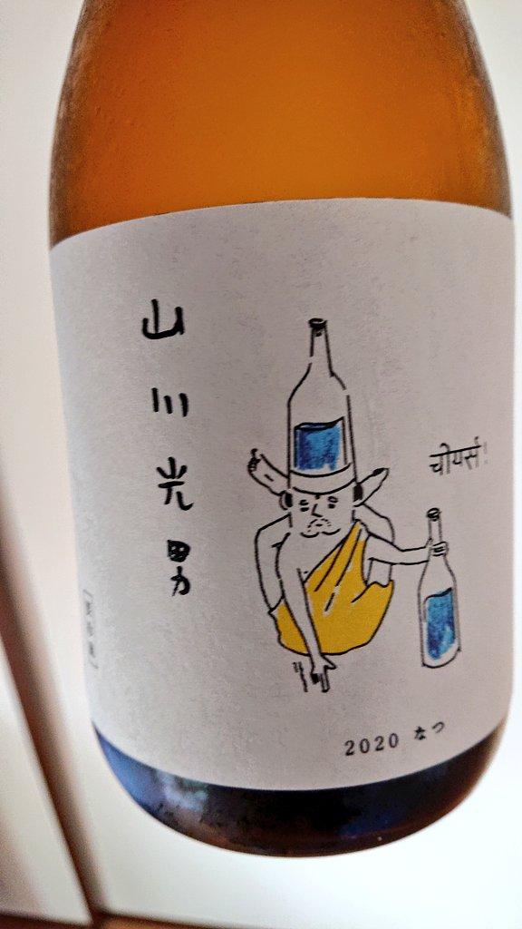 test ツイッターメディア - 今日は山川光男 2020なつ と 雅山流 如月 今度の山川光男は山形正宗の水戸部酒造が担当でやっぱりうまい ここの酒が一番好き 雅山流はすっきりさわやか瓶の色が良く似合う https://t.co/o262GlOyNy