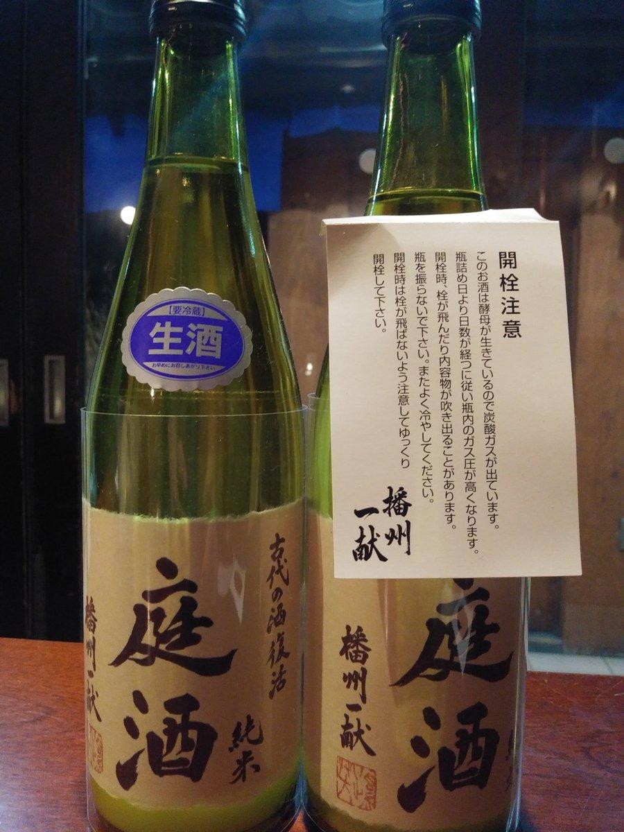 test ツイッターメディア - こんにちは! 日本酒スタンド酛です。 本日もお酒入荷しております❗ ありがとうございます☺️ 福島県 #宮泉銘醸 #写楽 #共にがんばりましょう 届きました‼️‼️ 本当にありがとうございます😌 飲んで応援📣  #新政 #アマVIA も大人気❗ 本日も元気に12~22時までオープン! 宜しくお願いしま~す🍶 https://t.co/Fk0AWP1FBH