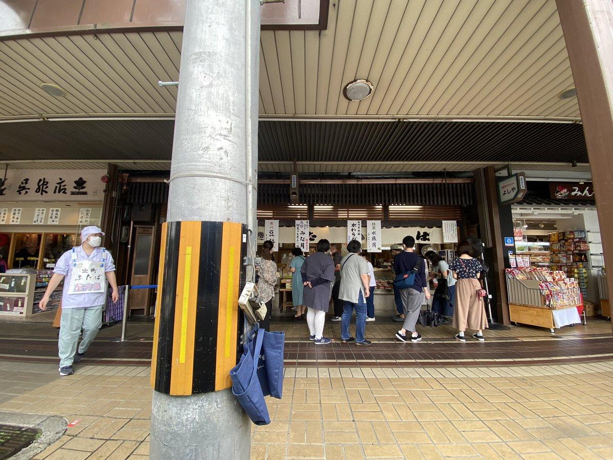 test ツイッターメディア - 出町ふたばで名物豆餅を買い、食べながら山奥をぶらぶら☺️ https://t.co/mZOX7YbBFq