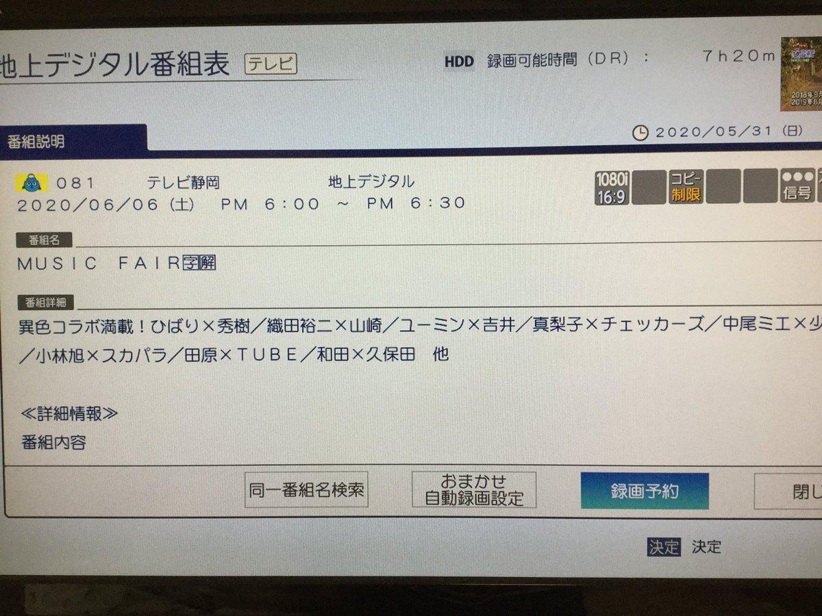 test ツイッターメディア - @yoikotoari  れもんさん、こんにちは😃6月6日(土曜日)のミュージックフェアに秀樹さんが出るみたいです。 https://t.co/WVJQ4eay58