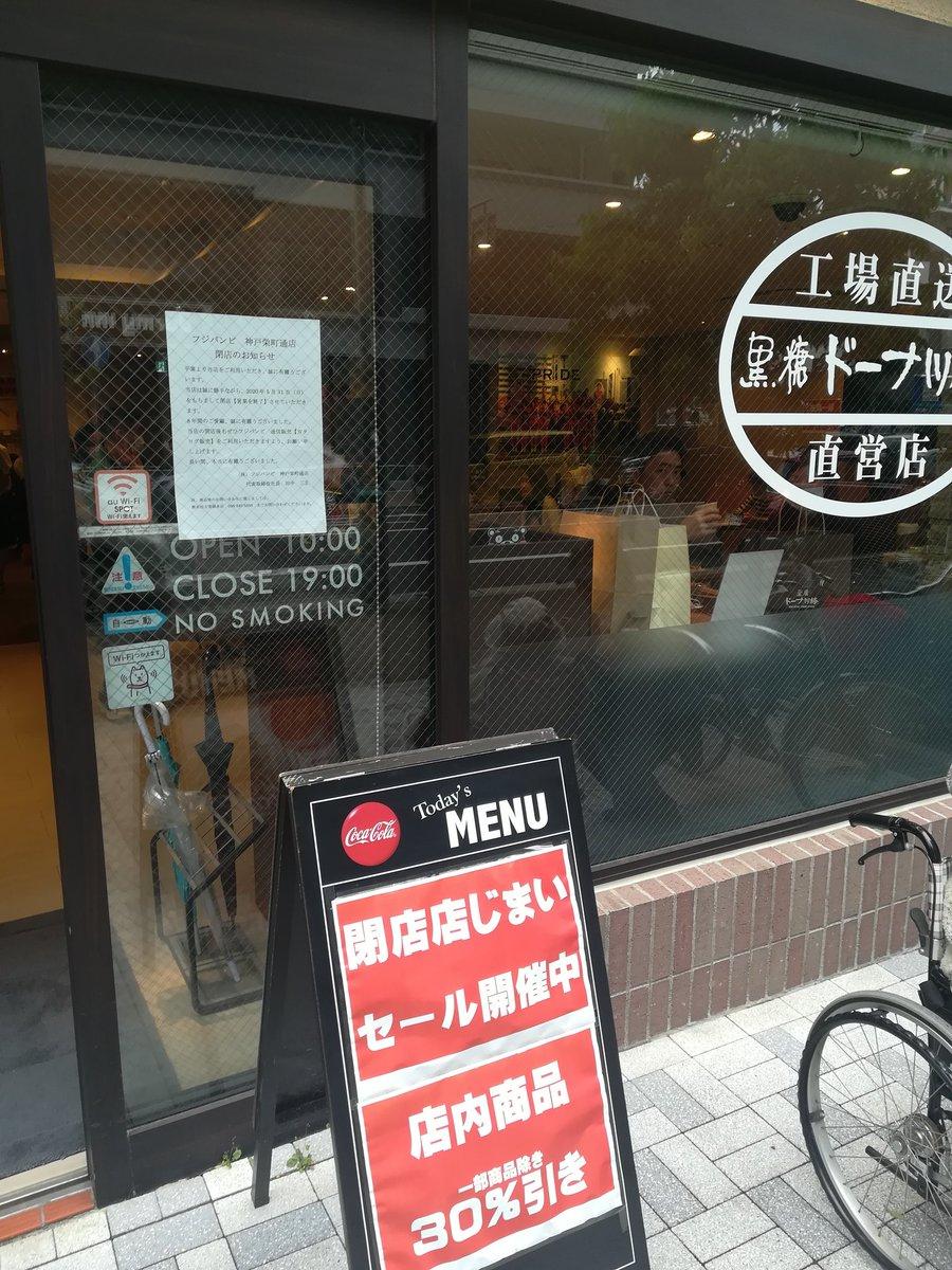 test ツイッターメディア - 元町の黒糖ドーナツ棒輸入店が今日で閉店! セールしてるからみんなきて! https://t.co/8laAIt3mBK