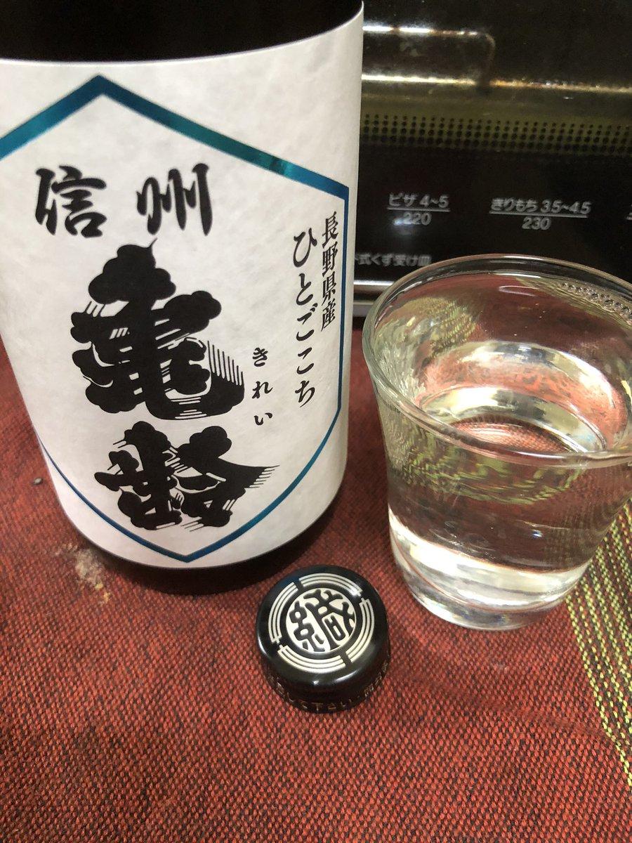 test ツイッターメディア - 信州亀齢 純米吟醸 ひとごこち #きょうのお酒 https://t.co/8iHGj6JGbX