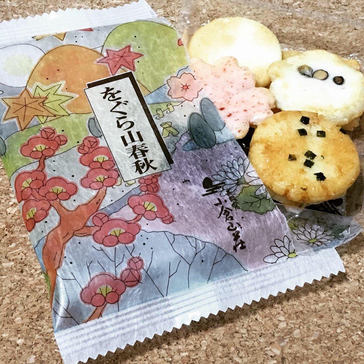 test ツイッターメディア - 小倉山荘のおかきって美味しいですよね✨  いろいろ入ってておトク感満載😆 https://t.co/8jCmvHELC4