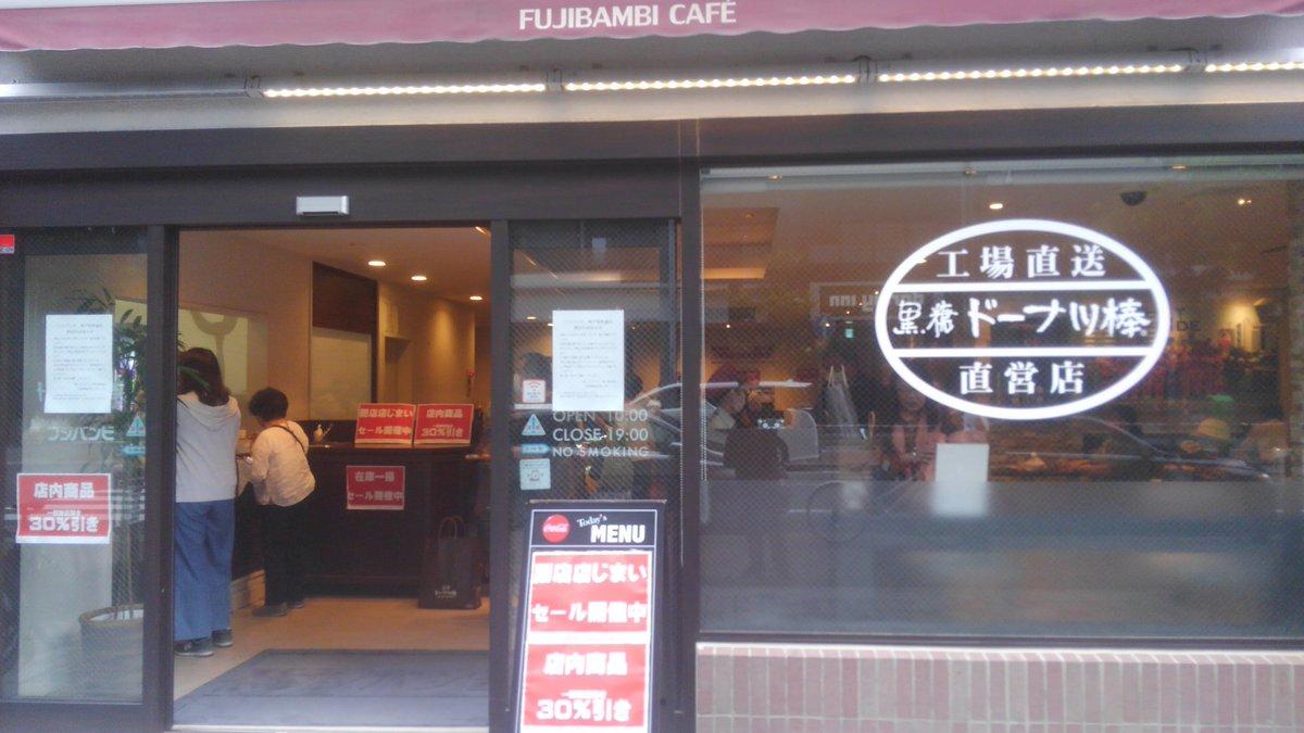 test ツイッターメディア - 神戸・元町の、フジバンビカフェ☕  今日で閉店だと知り行きました  熊本の旨かもん「黒糖ドーナツ棒」「いきなり団子」などが食べられ、ドリンクバーも有り大好きな店でした  お客さん程好い感じで寛げました  もちろん、ドーナツ棒を自分への土産に買いましたw #フジバンビ #神戸 #元町 https://t.co/DJ2XJ2oEU2