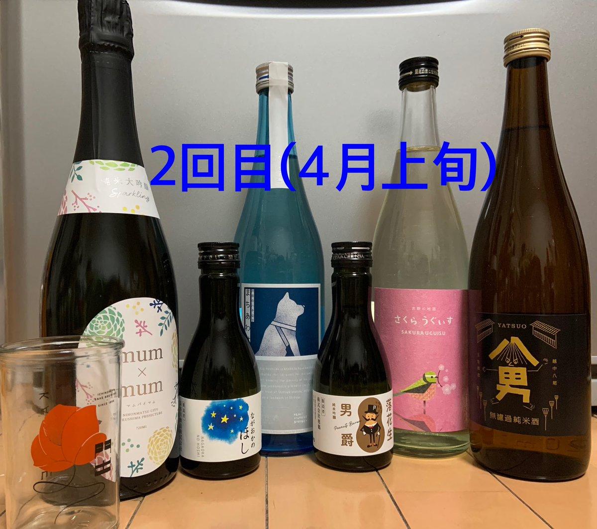 test ツイッターメディア - #酒ガチャ 届いた! 実は3回目。未だに被りなし。 金銀は佐々木酒造なんだ。京都に行った時に時々買って帰る。「まるたけえびす」が飲みやすくて好き。 https://t.co/eO6xJw1Csj