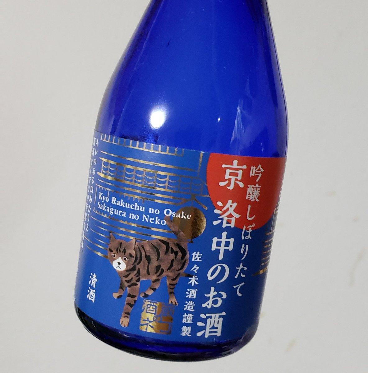 test ツイッターメディア - 佐々木酒造さんはネコ推しなので、今後も贔屓していきたい所存です。 https://t.co/KuP9gdnlHh