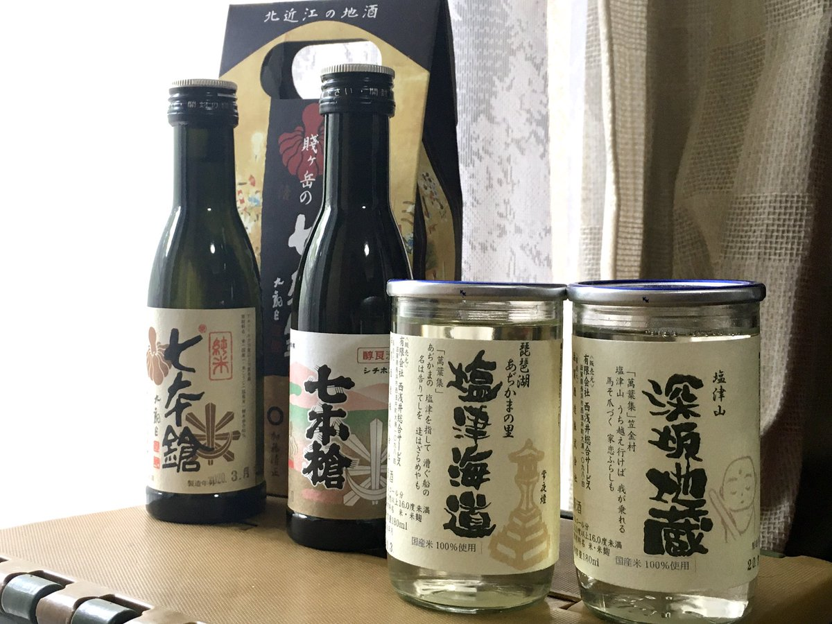 test ツイッターメディア - 近江の地酒いろいろをお土産で頂きました。   滋賀酒造の深坂地蔵と塩津海道  冨田酒造の七本槍   とても嬉しい! https://t.co/P8W6rTDK3p