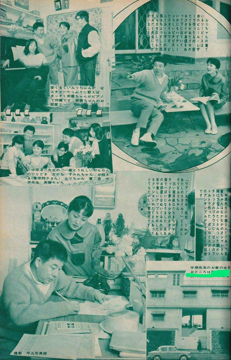 test ツイッターメディア - 平凡  昭和34年3月号「かわいいモードを作る家」/夢みるように可愛いジュニア服デザインでおなじみの中原淳一先生の新居を浅丘ルリ子さんが訪問。ご家族と楽しい団らんのひとときを過ごしたのち、先生に可愛いお洋服をデザインしていただき、ルリ子さんは大喜び🌸🌸 https://t.co/06bIu0GLcY