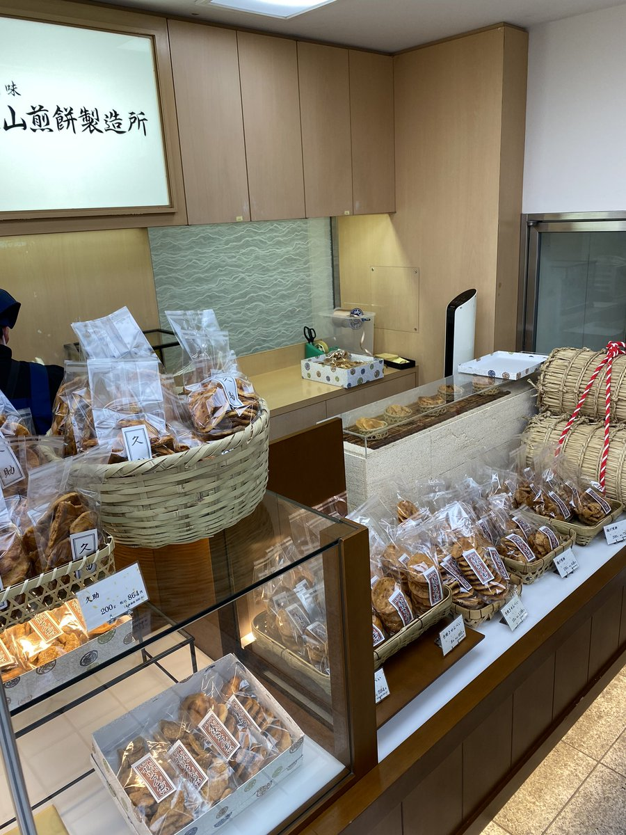 test ツイッターメディア - 営業再開した松屋浅草に揚げ煎餅を買いに行く。 #入山煎餅製造所 https://t.co/rFYzFsb89e