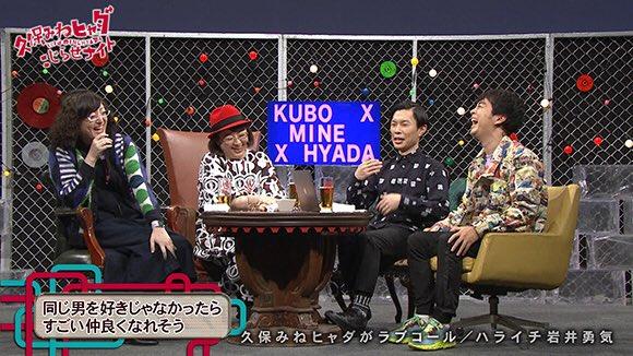 test ツイッターメディア - FODで久保みねヒャダを岩井さんゲスト回の自伝映画のコーナーが最高に面白かった。笑 才能ある人たちって本当凄い。 https://t.co/Osi7KIX304