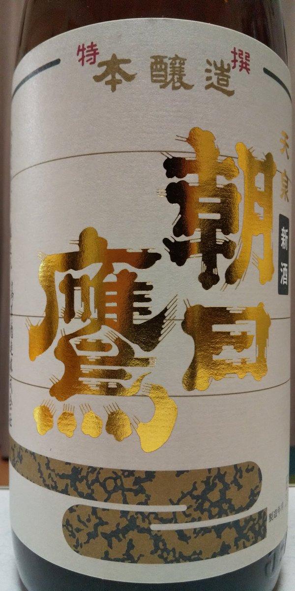 test ツイッターメディア - 山形県村山市、かの十四代の高木酒造の地元限定流通「朝日鷹」。12月~5月まで出荷の生貯蔵酒。地域へ感謝の高コスパ酒。全く嫌味のない飲みやすさ。いつも美味しいお酒をありがとう。 #朝日鷹 #高木酒造 #山形の酒 #StayHomeYamagata https://t.co/zyz4T0t69Y