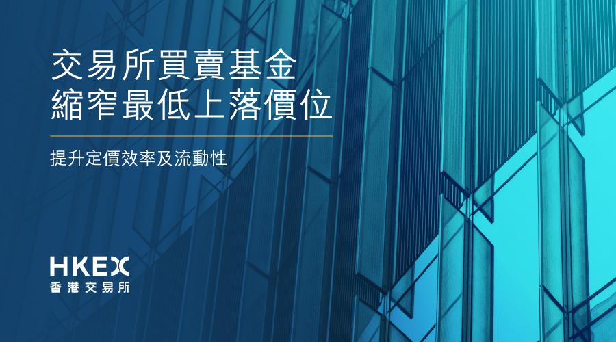 香港交易所最新推出的交易所买卖产品流动性优化措施今日 #生效! #ETP 新价位表最低上落价位较现行价位表缩窄最多80%,而持续报价庄家责任则旨在提高流动性。了解更多: https://t.co/Ec3OAwYSzX https://t.co/f76f5tMbUz