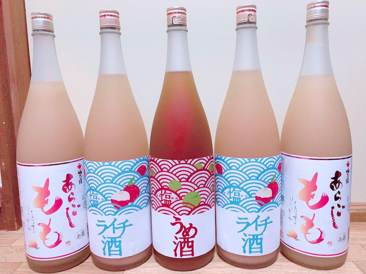test ツイッターメディア - 開封式しました🥳 北島酒造様と梅乃宿酒造様のお酒🍶  久しぶりに甘めのお酒です。 (てんしょんが高い) りぃちゃんありがとー✨ https://t.co/CUpJ50RZJw