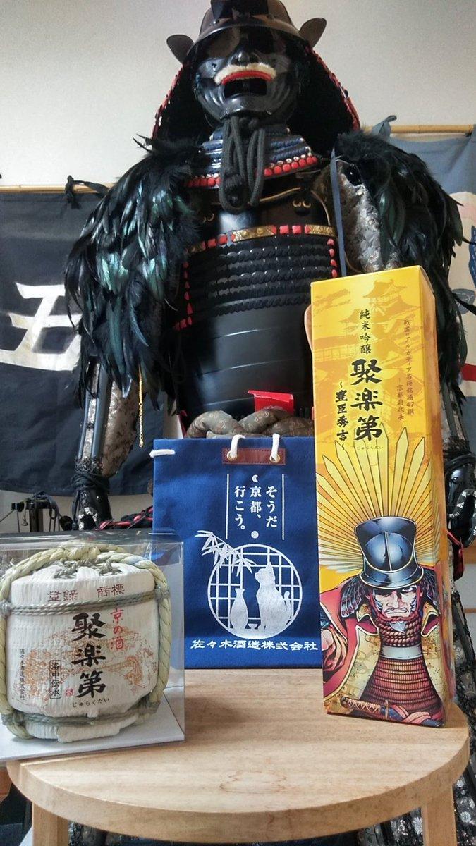 test ツイッターメディア - さて、今宵は本能寺の変前夜。  秀吉は、ほんとうに何も知らずに備中高松城を攻めていたのかな?   いずれにしろ、その後の秀吉の活躍はご承知のとおり。  では、佐々木酒造の聚楽第で先人たちを偲び、6月1日の夜を過ごそう。 https://t.co/7GZSZnDDef