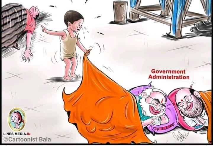 तुम कब तक यूँ सोए रहोगे? निज प्रशंसा में खोए रहोगे! तुम्हे चुना था अच्छे दिनों की उम्मीद में। नहीं खबर थी तुम लाशों पर भी मौन रहोगे। देश खड़ा है बरबादी के द्वार पर, तुम इसे भी छ: साल बेमिसाल कहोगे!!  #BJPFailsIndia               #StepDownModi