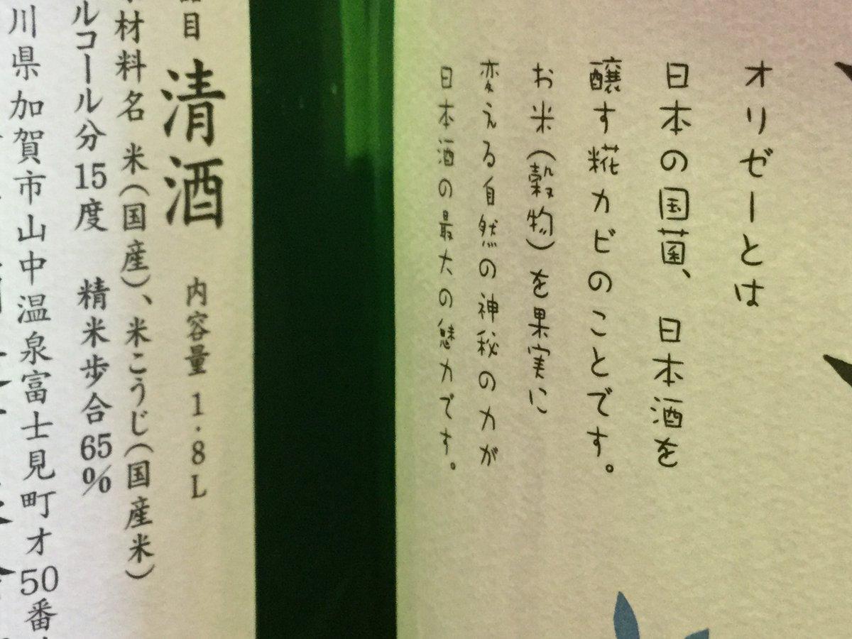 test ツイッターメディア - 6月2日(火曜日)、10時~13時30分、16時~22時(最終ご入店時間21時)通常通り営業します。 予想最高気温28℃、今日にピッタリの「獅子の里(石川県)夏純米 オリゼー」本日から発売します。 ラムネを連想する様なすっきりとした酸が口の中を駆け抜ける爽快なお酒です。 ランチタイムの昼飲み歓迎。 https://t.co/BTnnpbPilY