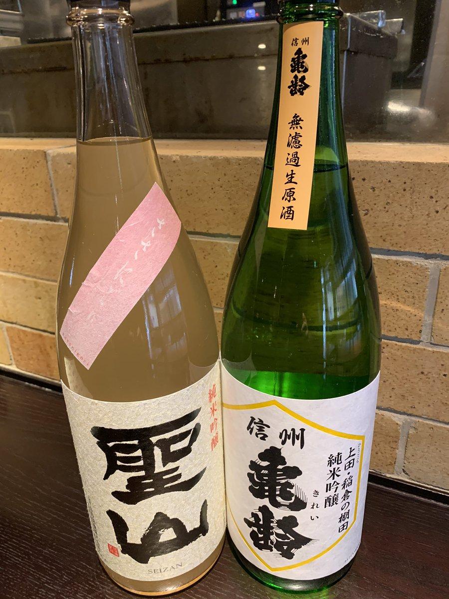 test ツイッターメディア - 「海山和酒なるたか」は  11.30〜14.30(LO14時)はランチ 15.30〜22.00(料理LO21.00ドリンクLO21.30)は居酒屋営業  先週末辺りから徐々に夜の客足も戻ってきて、日本酒も良く出るようになって来ました。 オススメは上田市の信州亀齢と千曲市の聖山。 昨日口開けしましたが早くも半分程無くなりました。 https://t.co/q4HpxN3Gzc