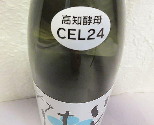 test ツイッターメディア - 【ブログ更新】 ■高木酒造 CEL24 純米吟醸いとをかし生 https://t.co/JgAMoDKyHO  そんな中、タケ師匠は 大阪ナンバーの車に乗ってますが最近2回も ふぉ巡りさんに「YOUは何しに高知へ?」 と、職質という名の取材された模様(笑) (V)o¥o(V)フォーフォッフォッ      高知     #高木酒造     #cel24 https://t.co/Tu0hfCylxK