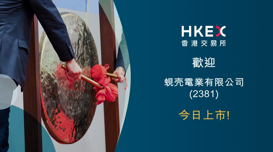 今日香港交易所再迎来一家新上市公司! 欢迎蚬壳电业有限公司 (2381) 在 #主板 #上市。 https://t.co/30yoPeeNdA