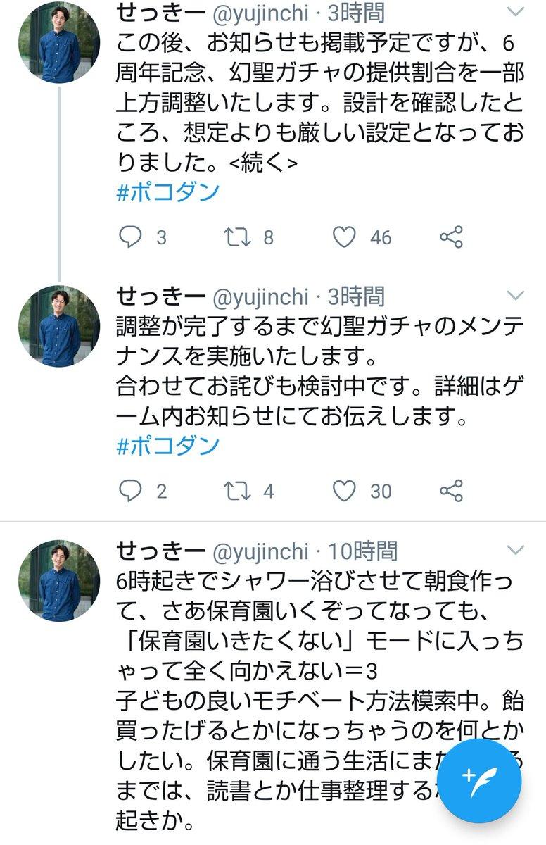 test ツイッターメディア - なんか流れ見てると悲しくなってきた(パパァ……)ゲームシステムに関して思うところはありますが温かい目で見守りたいと思います(偉そうに聞こえたらごめんなさい) #ポコダン https://t.co/GbjAfeFyq6
