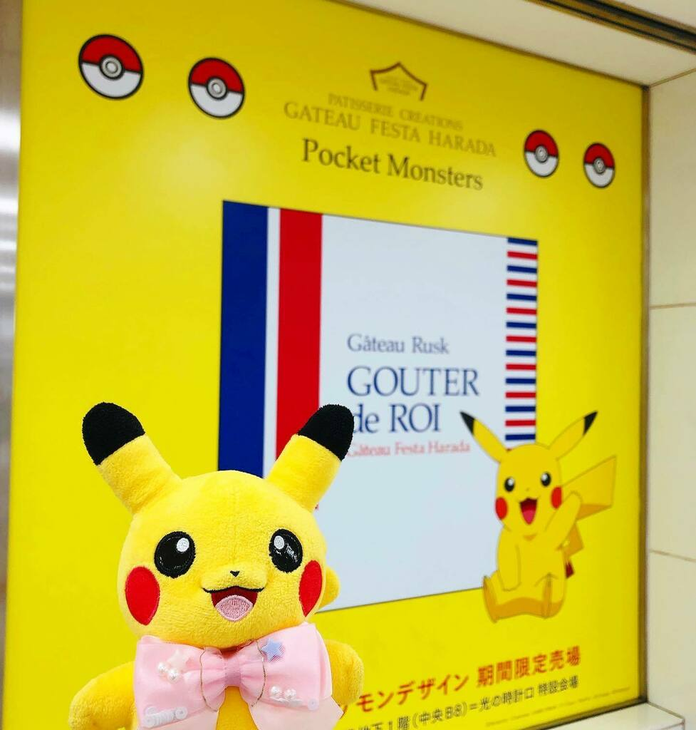 test ツイッターメディア - 御チュウ元くださーい! #ピカスタグラム  #ピカチュウ #pikachu #ポケモン #pokemon #ぬいぐるみ #ぬい撮り #グーテデロワ https://t.co/rUgJisTm9S https://t.co/7by6V1mYNR