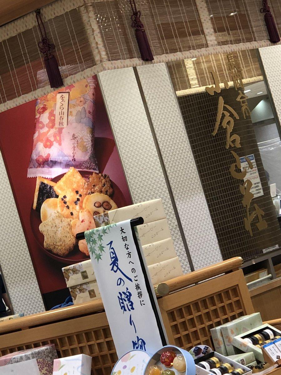 test ツイッターメディア - 本日のお茶🍵うけ…  先日、デパ地下で買った  京都の老舗 おかき煎餅🍘専門店  小倉山荘の嵯峨乃焼き  個人的に醤油煎餅のチャンピオンだと  思うんです^o^  味、食感!言う事なし💕 https://t.co/OR4qGC4BXV