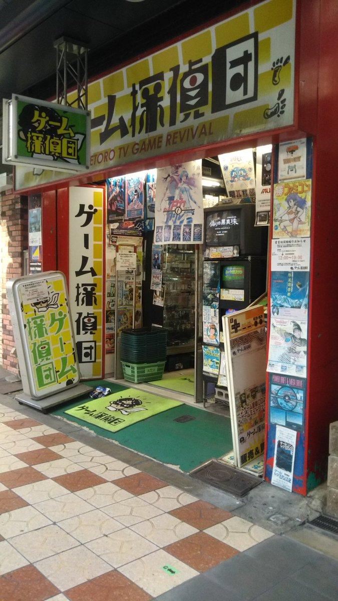 test ツイッターメディア - オタクの町オタロードの日本橋もブラブラしてきた、かなり久しぶり、アニメイト、駿河屋、ゲーム探偵団、秋葉原一回行ってみたい  #おひとりさま https://t.co/tqb3lhwb33