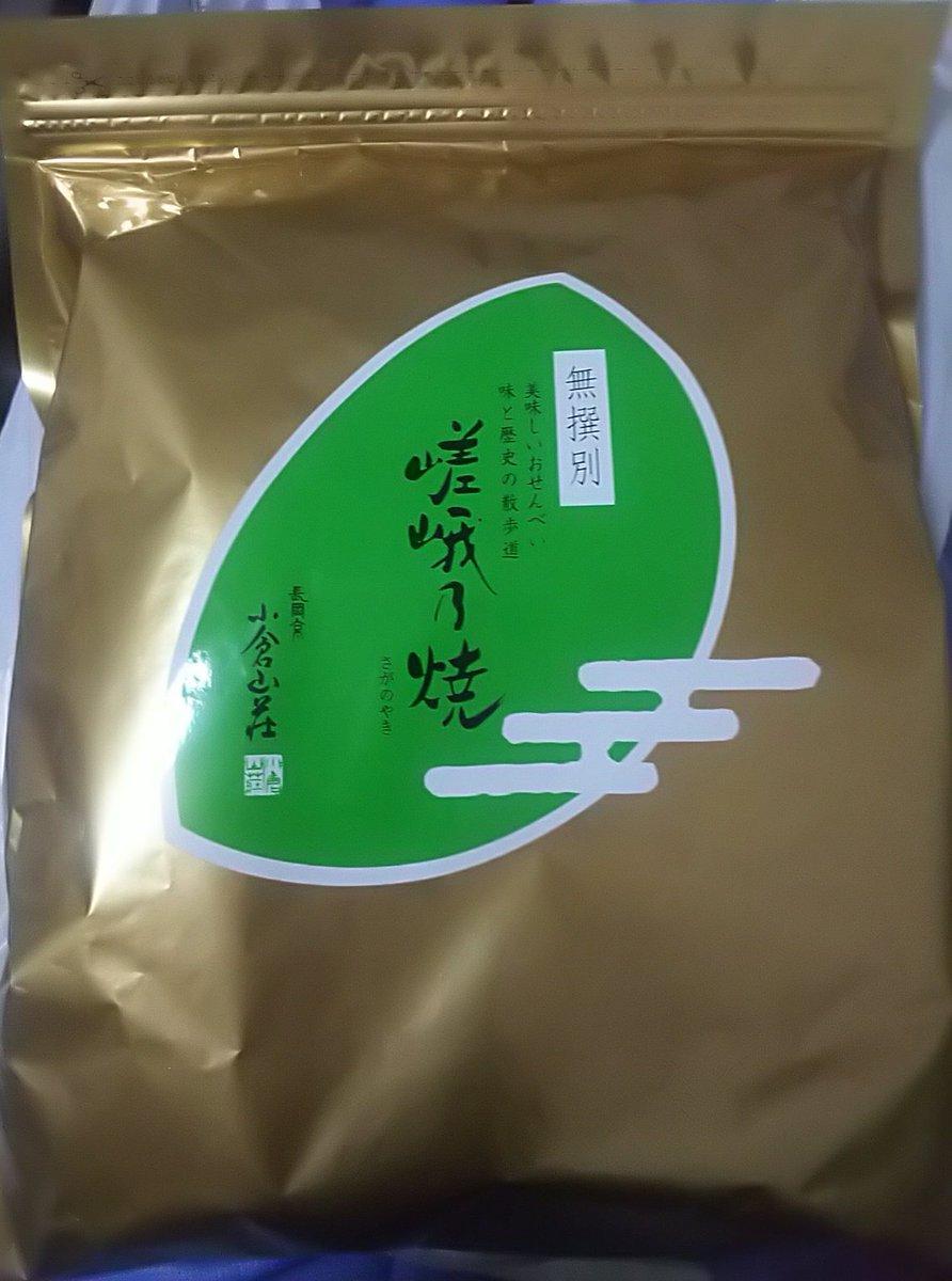 test ツイッターメディア - そして、小倉山荘でまた買ってしまった… これ好きなんだよね。 https://t.co/9WtLSbzwcM